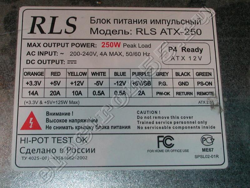 схема бп rls atx-250